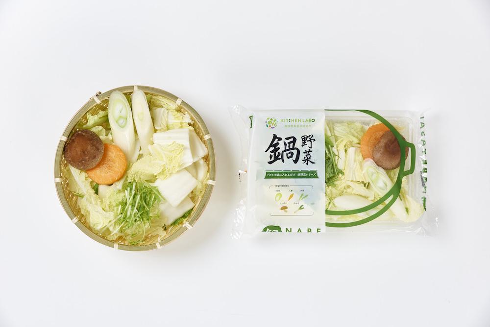 鍋野菜(小)商品写真